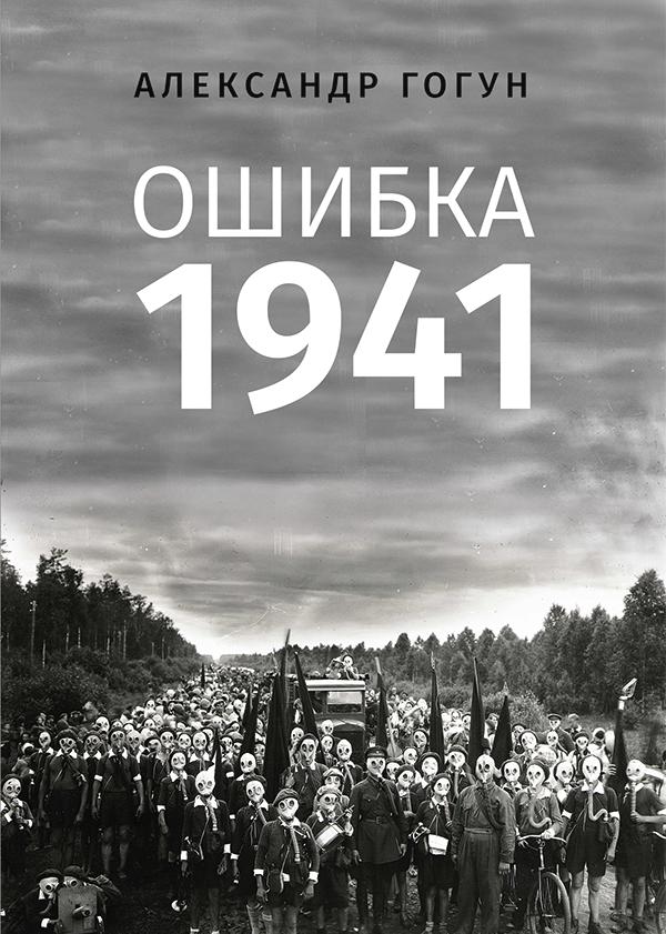 Alexander Gogun - Oshibka 1941