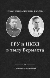 Неконвенциональная война. ГРУ и НКВД в тылу Вермахта