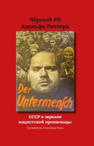 Чёрный PR Адольфа Гитлера. СССР в зеркале нацистской пропаганды